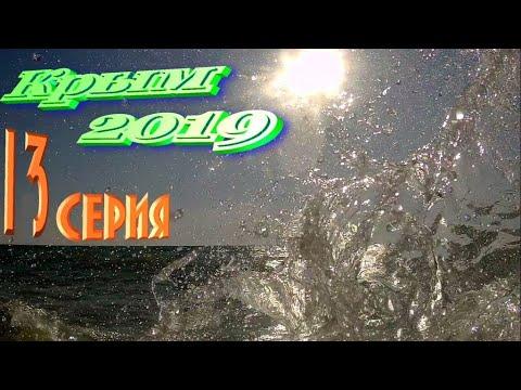 13 серия Крым 2019. Севастополь. Переправа через Севастопольскую бухту