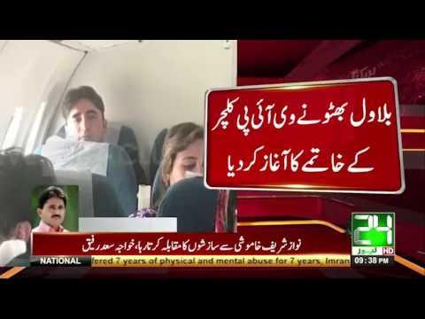 Bilawal Bhutto says goodbye to VIP culture