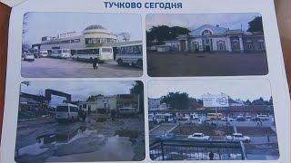 #Привокзальная #Тучково