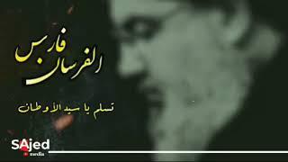 فارس الفرسان / المنشد محمد أمهز / 2021