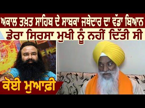 Giani Gurbachan Singh का बड़ा बयान, डेरा सच्चा सौदा मुखी Ram Rahim को नहीं दी गई थी मुआफ़ी