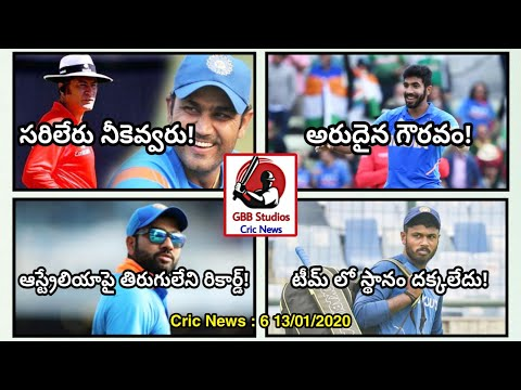 GBB Studios Cric News In Telugu 6   IND Vs AUS 1st ODI Preview   Rohit Return   Taufel About Sehwag
