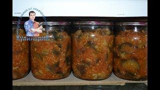 Баклажаны в томате с чесноком на зиму. Очень вкусные баклажаны