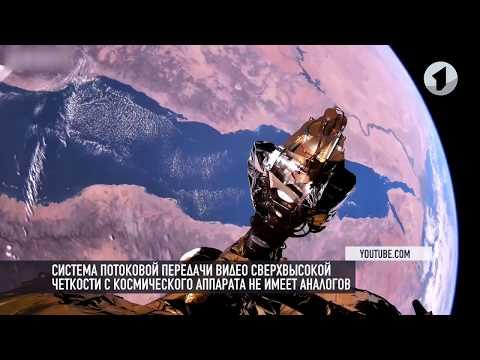 Земля в 4К. Космический прорыв