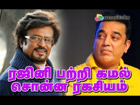 Kamal's Secret About Rajini