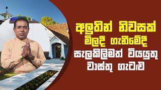 අලුත් නිවසක් මිලදී ගැනීමේදී සැලකිලිමත් වියයුතු වාස්තු ගැටළු  Piyum Vila   30 - 06 - 2021   SiyathaTV Thumbnail