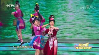 [2020新年戏曲晚会]彩调《刘三姐》 表演者:赵华湘 吴勇志| CCTV戏曲