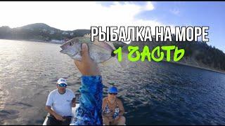 Рыбалка на Черном море Ловля морского хищника летом на спиннинг 1 часть
