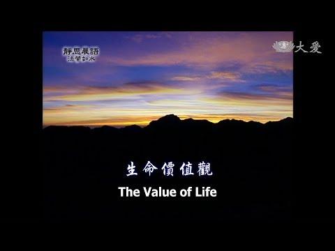 【靜思晨語法譬如水】 - 生命價值觀 - 第450集
