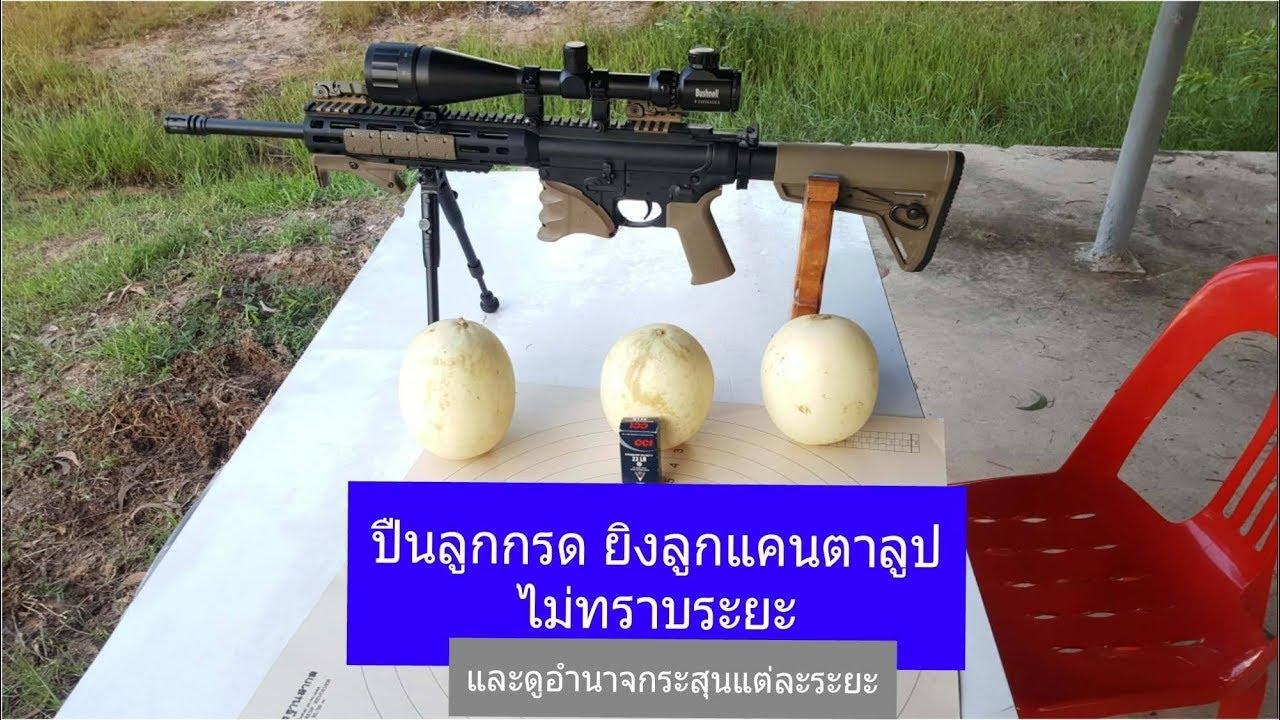 ปืนลูกกรด ยิงลูกแคนตาลูปแบบไม่ทราบระยะและอำนาจกระสุนแต่ละระยะ