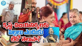 Why Krishna and Vijaya Nirmala Didnt have Children? Chitti Explained