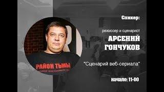Арсений Гончуков о сценарии веб-сериала. Сценарная онлайн-конференция