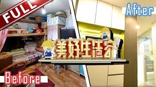 《美好生活家》第6期20180517:改造百年老屋 打造极致生活空间【东方卫视官方高清】