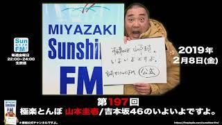 【公式】第197回 極楽とんぼ 山本圭壱/吉本坂46のいよいよですよ。20190...
