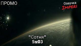 Сотня 5 сезон 3 серия / The 100 5x03 / Русское промо