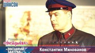 «Звездный завтрак»: Константин Милованов, актер
