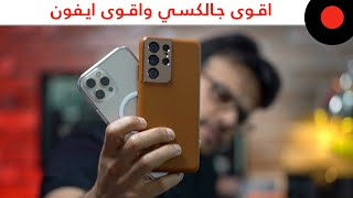 المقارنة الشاملة Galaxy S21 ULTRA vs iPhone 12 PRO MAX