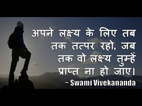 Motivational Quotes In Hindi By Swami Vivekananda Top 30 Youtube