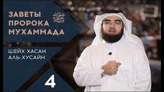 «Бойся Аллаха, где бы ты ни был». Заветы пророка Мухаммада ﷺ часть 4