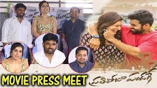 Prathiroju Pandaage Movie Pressmeet Full Event I Sai Dharam tej, Rashi khanna I Silver Screen
