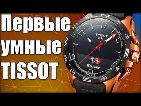 Умные часы Tissot T-Touch Connect - первый обзор