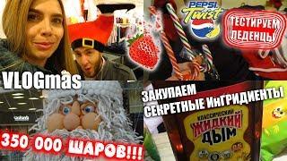 VLOG: НА ГОЛОВУ МНЕ НОГИ ВЛОГ Красная Площадь Метро Покупки Подарки Закупка VLOGMAS