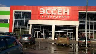Гипермаркет  ЭССЕН в Нефтекамске.Видеограф Олег Миронов.  Нефтекамск.