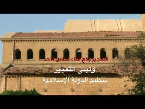 بي_بي_سي_ترندينغ :  رجل يسامح قتلة حفيدته  #الكنيسة_البطرسية #مصر  - نشر قبل 9 ساعة