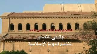 بي_بي_سي_ترندينغ :  رجل يسامح قتلة حفيدته  #الكنيسة_البطرسية #مصر