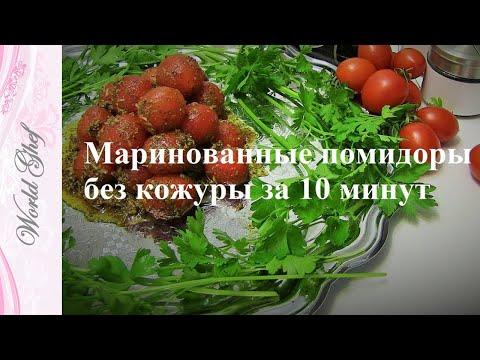 Маринованные помидоры без кожуры за 10 минут | Рецепт