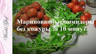 Маринованные помидоры без кожуры за 10 минут(Маринованные помидоры (томаты) черри быстро и очень вкусно.Всего 10 минут и маринованные помидоры черри..., 2016-06-13T08:29:07.000Z)