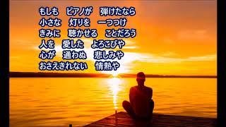 もしもピアノが弾けたなら 西田 敏行(オリジナル歌手) 作詞:阿久悠 ...