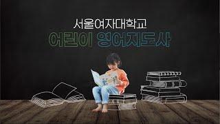 서울여대 어린이 영어지도사