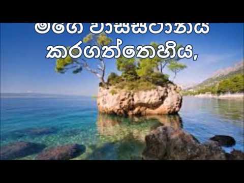ගීතාවලිය 91 Sinhala Christian(Psalms 91)