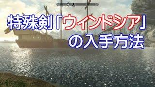【スカイリムSE】特殊剣「ウィンドシア」の入手方法(Skyrim Windshear Location)