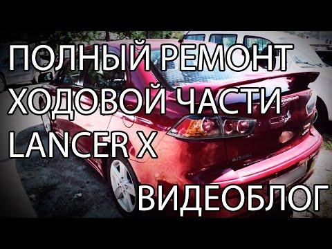 Ремонт ходовой Lancer X 2.0 4WD - Видеоблог