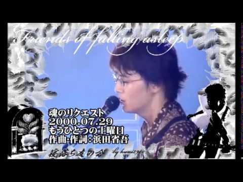 福山雅治 魂のリクエスト 2000年7月~9月 12曲 (52分秒) - YouTube
