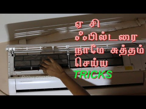 How  to clean  AC filter   TRICKS  in tamil