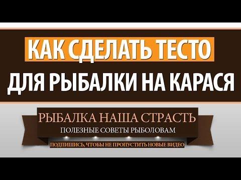 КАК СДЕЛАТЬ ТЕСТО для РЫБАЛКИ на КАРАСЯ - РЕЦЕПТЫ