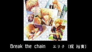 エリク(梶裕貴) - Break the chain