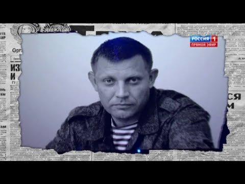 Заказчик убийства Захарченко