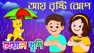Aye bristi jhepe | আয় বৃষ্টি ঝেপে ধান দেব মেপে | Bengali Cartoon | Bengali Rhymes | Kheyal Khushi
