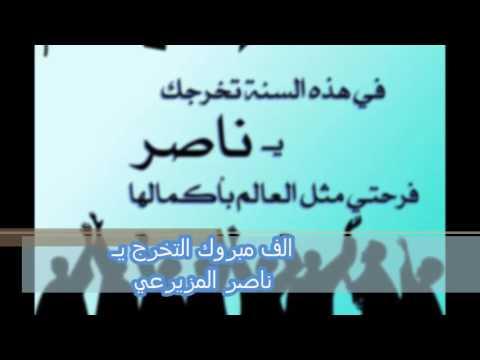 الف مبروك التخرج يـ ناصر Youtube