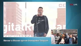 Выступление Артема Козлюка (РосКомСвобода) на митинге против блокировки Telegram
