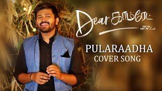 Dear Comrade Tamil | Pularaadha Cover Song | Anirudh Suswaram