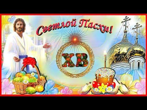 Красивое поздравление с  Пасхой! Христос Воскрес! - Видео приколы ржачные до слез