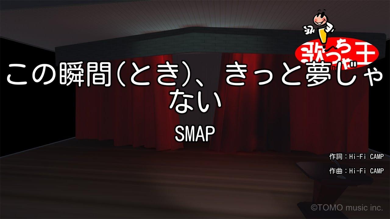 この 瞬間 きっと 夢 じゃ ない SMAP この瞬間(とき)、きっと夢じゃない