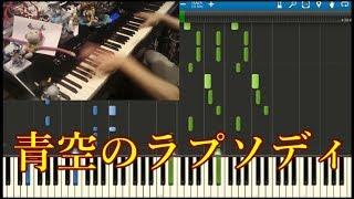 【まらしぃ版】「青空のラプソディ」を採譜してみた thumbnail