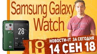Новости IT. OnePlus 6T, Elephone Soldier, Samsung Galaxy Watch, Xiaomi Mi Mix 3