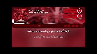 Amir Tataloo - Man Yadet Naram - Karaoke Version ( امیر تتلو - من یادت نرم )
